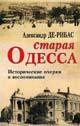 ДЕ-РИБАС А. Старая Одесса. Исторические очерки и воспоминания