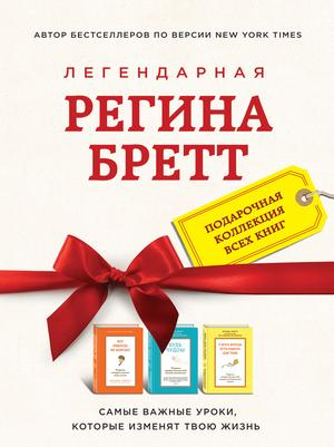 БРЕТТ Р. Регина Бретт. Лучшее (комплект из 3х книг)