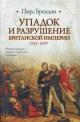 БРЕНДОН П. Упадок и разрушение Британской империи 1781-1997