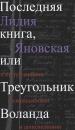 ЯНОВСКАЯ Л. Последняя книга, или Треугольник Воланда