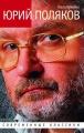 ЯРИКОВА О. Юрий Поляков. Последний советский писатель