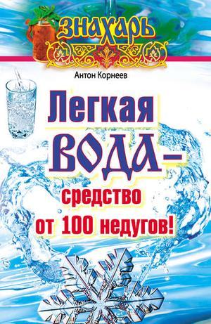 КОРНЕЕВ А. Легкая вода – cредство от 100 недугов!