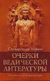 САТСВАРУПА Д. Очерки ведической литературы