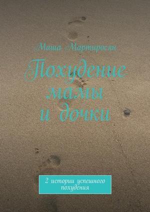 МАРТИРОСЯН М. Похудение мамы идочки