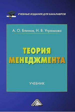 БЛИНОВ А., УГРЮМОВА Н. Теория менеджмента