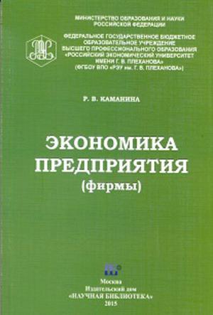 КАМАНИНА Р. Экономика предприятия (фирмы)