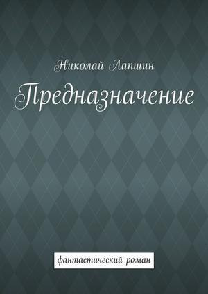 ЛАПШИН Н. Предназначение. фантастический роман