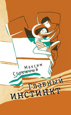 СТРЕЖНЫЙ М. Главный инстинкт (сборник)