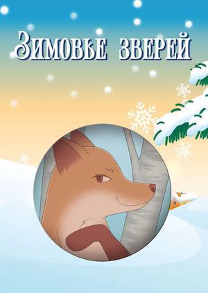 ПАВЛОВ И. Зимовье зверей (сборник)