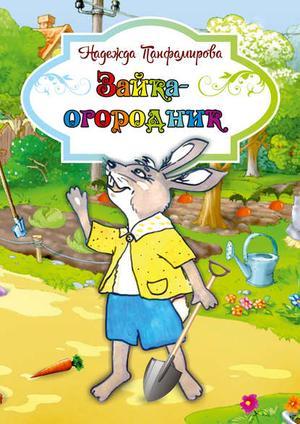 ПАНФАМИРОВА Н. Зайка-огородник