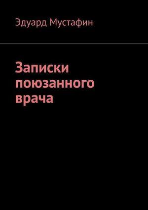 МУСТАФИН Э. Записки поюзанного врача