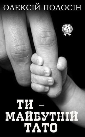 ПОЛОСіН О. Ти – майбутній тато