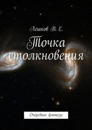 ЛЕШКОВ В. Точка столкновения. Очередное фэнтези