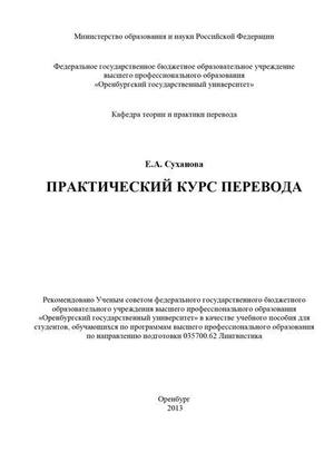 СУХАНОВА Е. Практический курс перевода