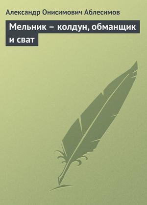 АБЛЕСИМОВ А. Мельник – колдун, обманщик и сват