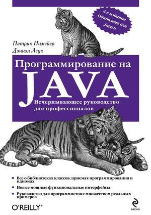 ЛЕУК Д., НИМЕЙЕР П. Программирование на Java