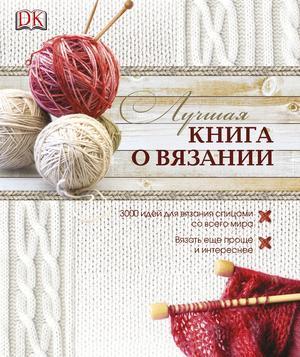 ПАТМОР Ф., ХАФФЕНДЕН В. Лучшая книга о вязании