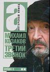 КОЗАКОВ М. Актерская книга. [В 2 т. Т. 2.]. Третий звонок