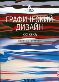 ФИЛЬ П., ФИЛЬ Ш. Графический дизайн в XXI векe