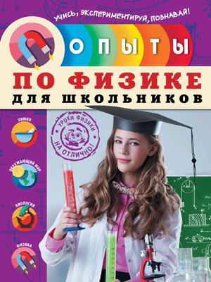 ФИЛИМОНОВА Н. Опыты по физике для школьников