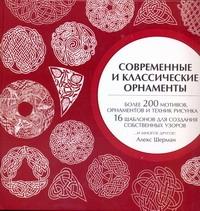 ШЕРМАН А. Современные и классические орнаменты