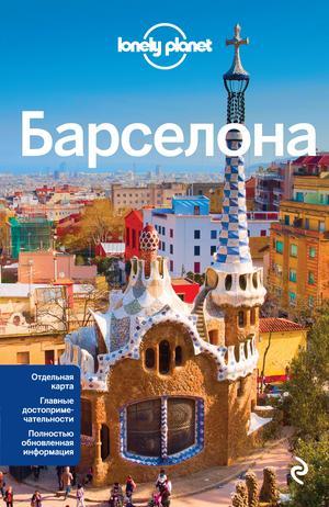 РЕДЖИС С. Барселона, 3-е изд., испр. и доп.