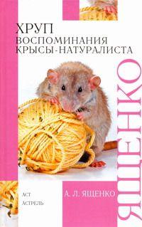 ЯЩЕНКО А. Хруп. Воспоминания крысы-натуралиста