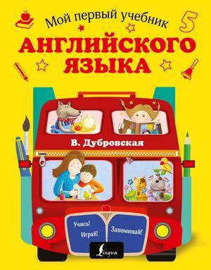 ДУБРОВСКАЯ В. Мой первый учебник английского языка