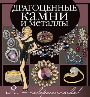 ЛАВОРЕНКО А., МОРОЗОВА Т. Драгоценные камни и металлы