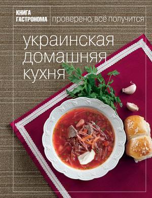 ИВАНОВА А. Книга Гастронома Украинская домашняя кухня