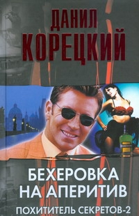 ДАНИЛ К. Бехеровка на аперитив. Похититель секретов-2