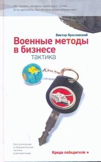 ЯРОСЛАВСКИЙ В. Военные методы в бизнесе.Тактика