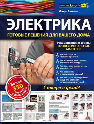 ЕКИМОВ И. Электрика: готовые решения для вашего дома
