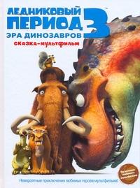РОУЗ Л. Ледниковый период 3. Эра динозавров