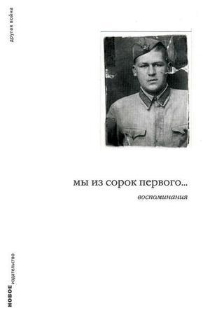 ЛЕВИНСКИЙ Д. Мы из сорок первого... Воспоминания