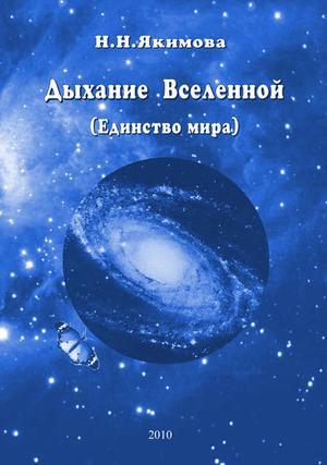 ЯКИМОВА Н. Дыхание Вселенной (Единство мира)
