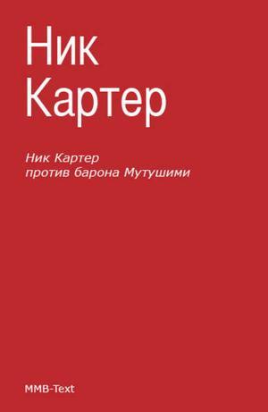 КАРТЕР Н. Ник Картер против барона Мутушими (сборник)