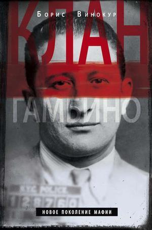 ВИНОКУР Б. Клан Гамбино. Новое поколение мафии