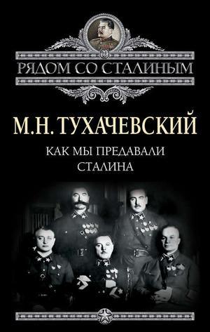 ТУХАЧЕВСКИЙ М. Как мы предавали Сталина