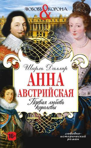 ДАЛЛЯР Ш. Анна Австрийская. Первая любовь королевы
