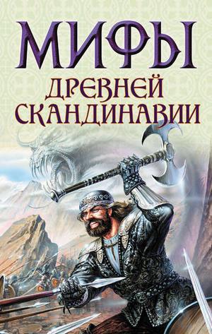 ПЕТРУХИН В. Мифы древней Скандинавии