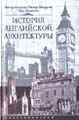КИДСОН П., МЮРРЕЙ П., ТОМПСОН П. История английской архитектуры