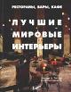 ТЕЙЛОР Д. Лучшие мировые интерьеры. Рестораны, бары, кафе