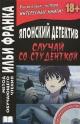 ЯМАМУРА М. Японский детектив. Случай со студенткой (+ CD)