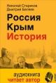 БЕЛЯЕВ Д., СТАРИКОВ Н. Россия. Крым. История. ( + аудиокнига MP3)