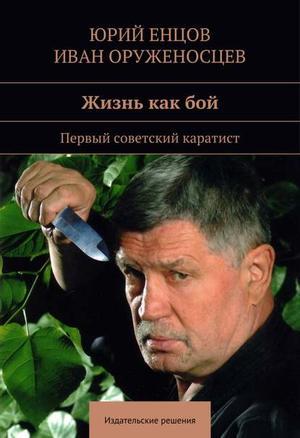 ЕНЦОВ Ю., ОРУЖЕНОСЦЕВ И. Жизнь как бой