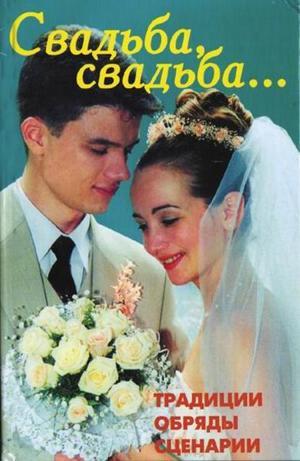 ЛИНЬ В. Свадьба, свадьба… Традиции, обряды, сценарии