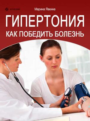 ЯВКИНА М. Гипертония. Как победить болезнь