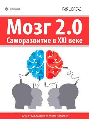 ШЕРВУД Р. Мозг 2.0. Саморазвитие в XXI веке