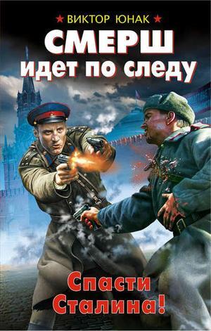 ЮНАК В. СМЕРШ идет по следу. Спасти Сталина!